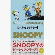 これからどうするの?(A Peanuts Book featuring SNOOPY〈20〉) [新書]