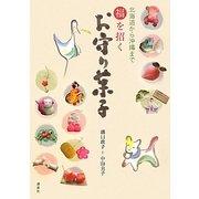 福を招くお守り菓子―北海道から沖縄まで [単行本]