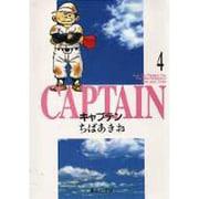 キャプテン 4(集英社文庫 ち 2-4) [文庫]
