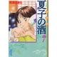 夏子の酒 5 新装版(講談社漫画文庫 お 1-21) [文庫]