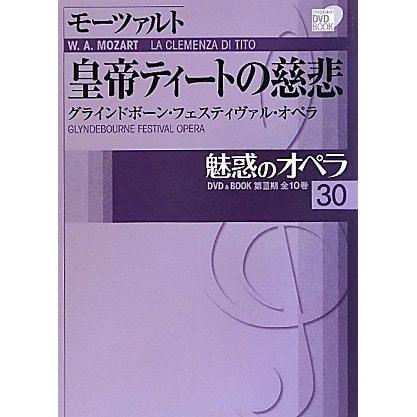 魅惑のオペラ〈30〉モーツァルト 皇帝ティートの慈悲―グラインドボーン・フェスティヴァル・オペラ(小学館DVD BOOK)
