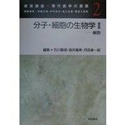 岩波講座 現代医学の基礎〈2〉分子・細胞の生物学(2) [全集叢書]