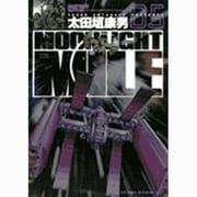 MOONLIGHT MILE<5>(ビッグ コミックス) [コミック]