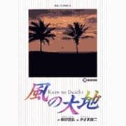 風の大地<35>(ビッグ コミックス) [コミック]