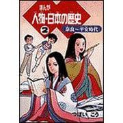 まんが 人物・日本の歴史〈2〉奈良-平安時代 [単行本]