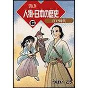 まんが人物・日本の歴史〈6〉江戸時代 [単行本]
