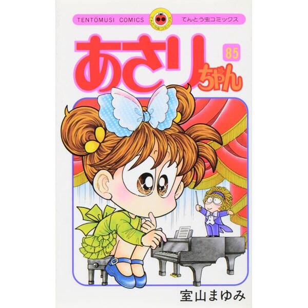 あさりちゃん<85>(てんとう虫コミックス(少女)) [コミック]