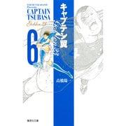 キャプテン翼GOLDEN-23 6(集英社文庫 た 46-55) [文庫]