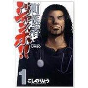 町医者ジャンボ!! 1(KCデラックス) [コミック]