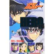 MAJORキャラクターズハンドブックHEROES オールカラ-TV ANIMATION(少年サンデーコミックススペシャル) [コミック]