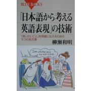 「日本語から考える英語表現」の技術―「言いたいこと」を明確に伝えるための5つの処方箋(ブルーバックス) [新書]