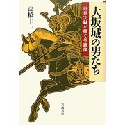 大坂城の男たち―近世実録が描く英雄像 [単行本]