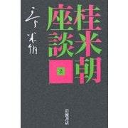 桂米朝座談〈2〉 [単行本]