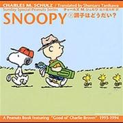 SNOOPY〈7〉調子はどうだい?(Sunday Special Peanuts Series) [単行本]