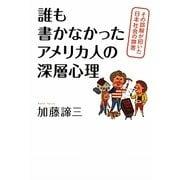 誰も書かなかったアメリカ人の深層心理―その誤解が招いた日本社会の弊害 [単行本]