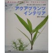 アクアプランツインテリア―ゆらゆらゆれるかわいい水草 [単行本]
