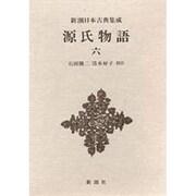 新潮日本古典集成 第50回 [全集叢書]
