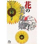 花の美女姫<1>(コミック文庫(女性)) [文庫]