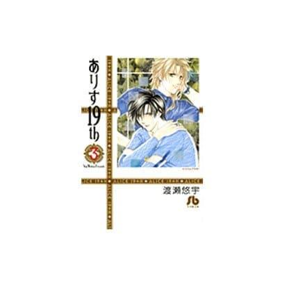 ありす19th〔小学館文庫〕<3>(コミック文庫(女性)) [文庫]