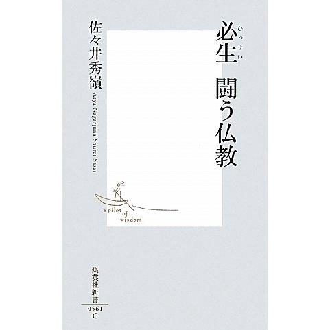 必生 闘う仏教(集英社新書) [新書]
