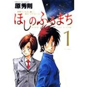 ほしのふるまち 1(ヤングサンデーコミックス) [コミック]