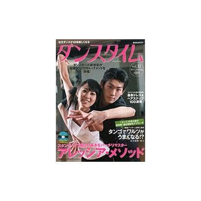 ダンスタイム vol.11(講談社MOOK) [ムックその他]