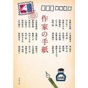 作家の手紙(角川文庫) [文庫]