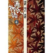 源氏物語〈4〉須磨・明石・澪標(古典セレクション) [全集叢書]