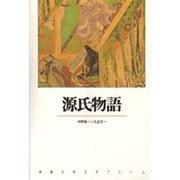 源氏物語(新潮古典文学アルバム〈8〉) [全集叢書]