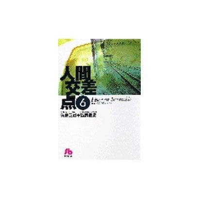 人間交差点(ヒューマンスクランブル)<6>(コミック文庫(青年)) [文庫]