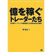億を稼ぐトレーダーたち―日本版マーケットの魔術師たちが語る成功の秘密 [単行本]