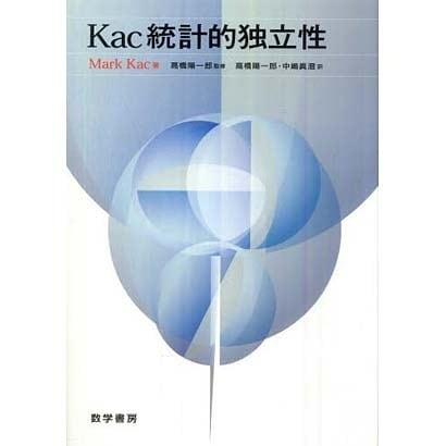Kac統計的独立性 [単行本]
