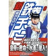 新鉄拳チンミ 8(講談社漫画文庫 ま 7-34) [文庫]