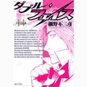 ダブル・フェイス<14>(ビッグ コミックス) [コミック]