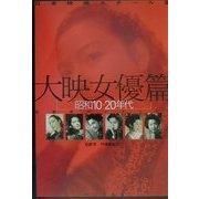 日本映画スチール集 大映女優篇 昭和10・20年代―石割平コレクション [単行本]