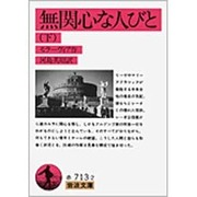 無関心な人びと〈下〉(岩波文庫) [文庫]