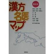 漢方名医マップ 西日本 [単行本]