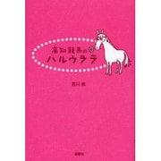 高知競馬のハルウララ [単行本]
