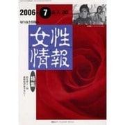 女性情報 2006年7月号 [単行本]