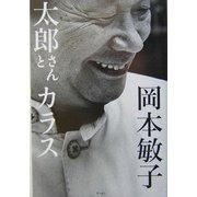 太郎さんとカラス [文庫]