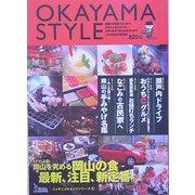 OKAYAMA STYLE(ニョキニョキムックシリーズ〈10〉) [単行本]