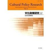 文化政策研究〈第4号(2010)〉 [単行本]