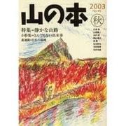 山の本 45(2003秋) [全集叢書]