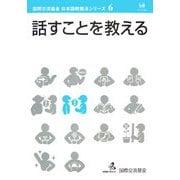 話すことを教える(国際交流基金日本語教授法シリーズ〈第6巻〉) [単行本]