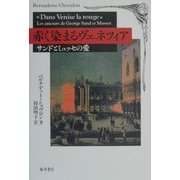 赤く染まるヴェネツィア―サンドとミュッセの愛 [単行本]