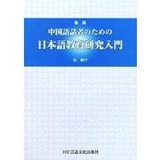 中国語話者のための日本語教育研究入門 新版 [単行本]
