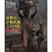 世界の少数民族文化図鑑―失われつつある土着民族の伝統的な暮らし [図鑑]