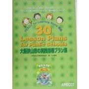 30 Lesson Plans for Public Schools―大阪狭山市の実践指導プラン集 [単行本]