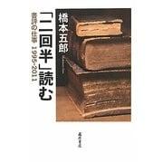 「二回半」読む―書評の仕事1995-2011 [単行本]