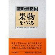 果物をつくる(園芸の世紀〈3〉) [単行本]